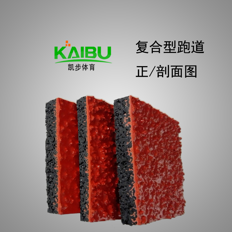 <strong>千赢国际官网复合型塑胶跑道施工工艺</strong>