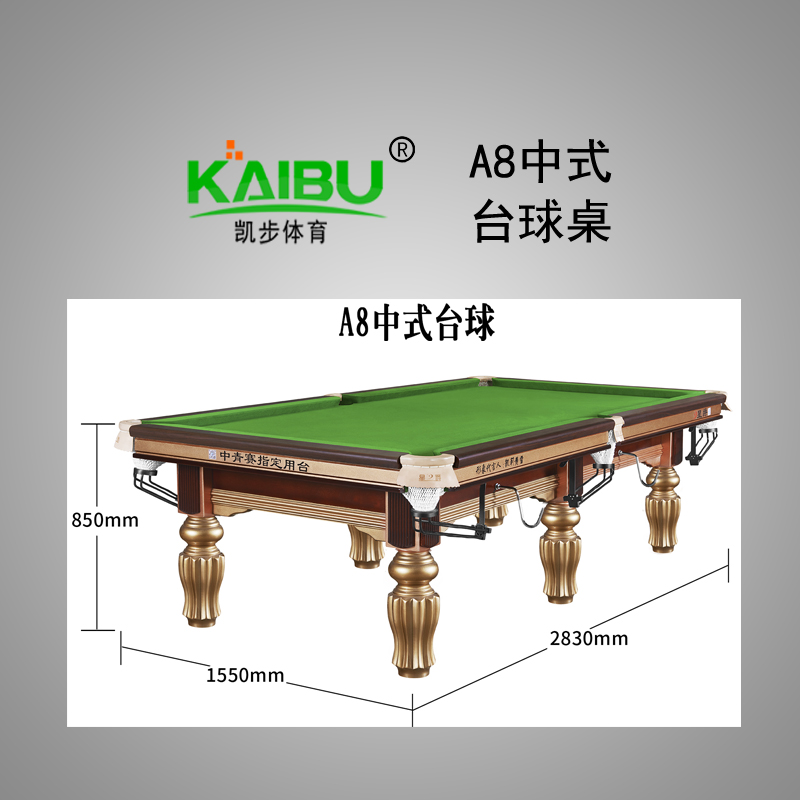 A8中式台球