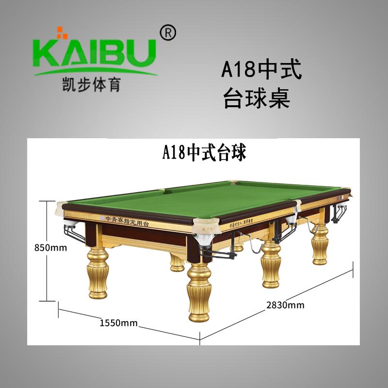 A18中式台球